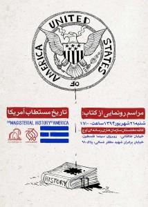 Poster 1394-06-18 Ver 5 - 50x70 رونمایی - Small